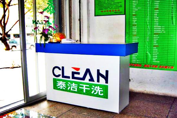 干洗店加盟注意事项?如何考察干洗加盟品牌?