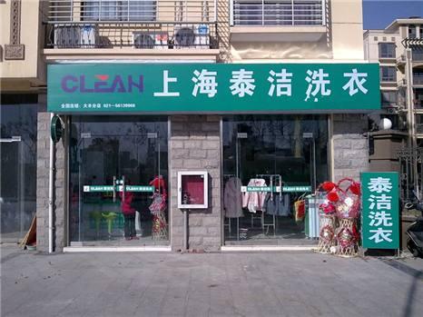 如何加盟品牌干洗店?