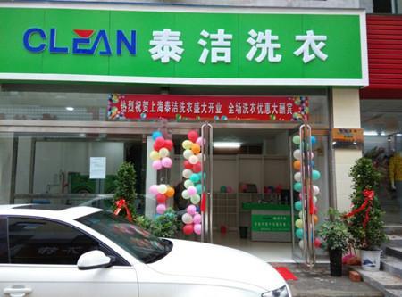 品牌干洗店哪个较好?泰洁干洗店加盟优势分析