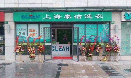 上海干洗店的利润一般有多少