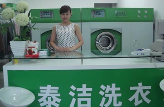 开一个干洗加盟店有多大利润?