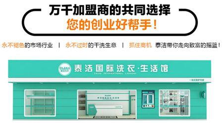 洗衣干洗店加盟国内有什么哪些品牌?