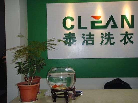想了解干洗行业,知名干洗店品牌有哪些?
