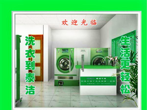 小型干洗店设备哪个品牌好?