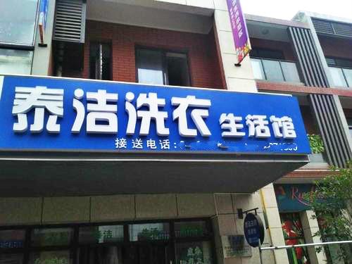 加盟开洗衣店什么品牌好?上海泰洁怎样?