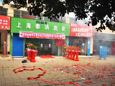 在小县城开干洗店有前景吗?
