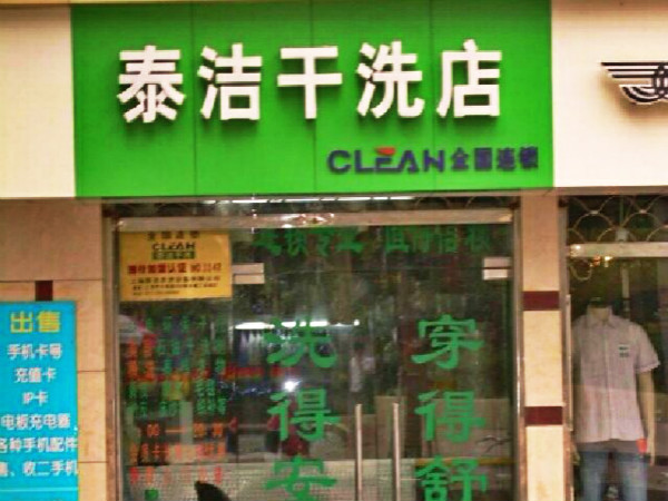品牌干洗店加盟成本是多少?