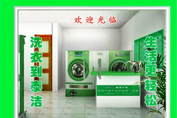 在青海开干洗店成本需要多少?