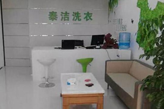 在南京开干洗店成本需要多少?