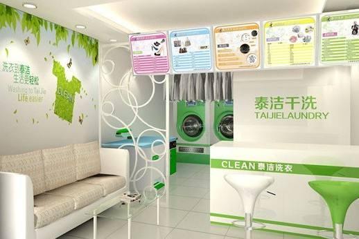 温州模式打造泰洁干洗店加盟洗衣新概念