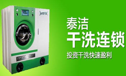 干洗店需要哪些机器