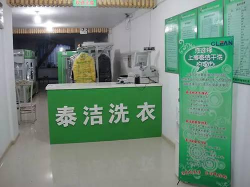 济南开干洗店技术培训哪里学?要学哪些洗衣技术