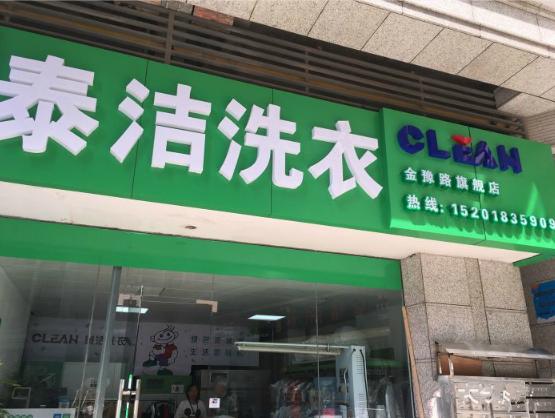 在秦皇岛开个干洗店大概多少钱?生意怎么样