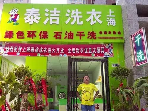 在山东开个干洗店需要投资多少钱?能赚钱吗
