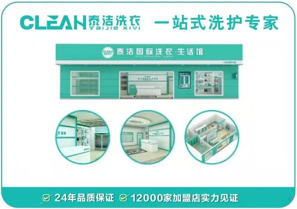 在秦皇岛开个干洗店需要投资多少钱?能赚钱吗