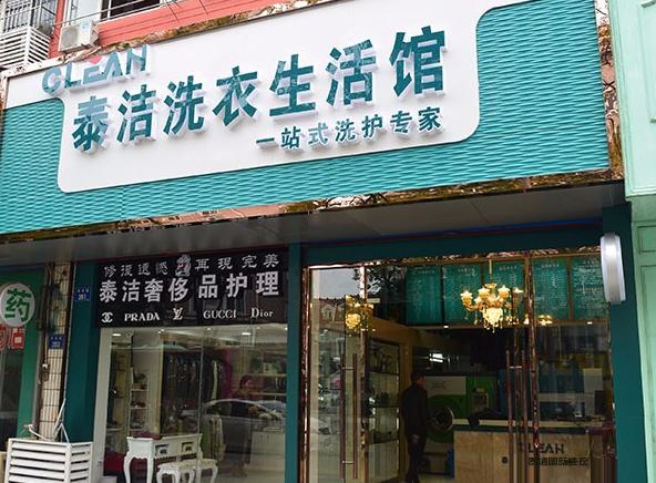 在济南开个干洗店大概多少钱?生意怎么样