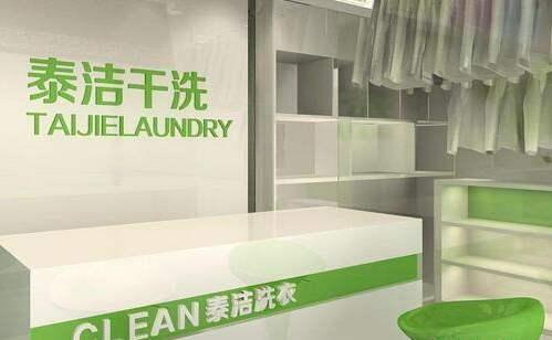 在广州开个干洗店大概多少钱?生意怎么样