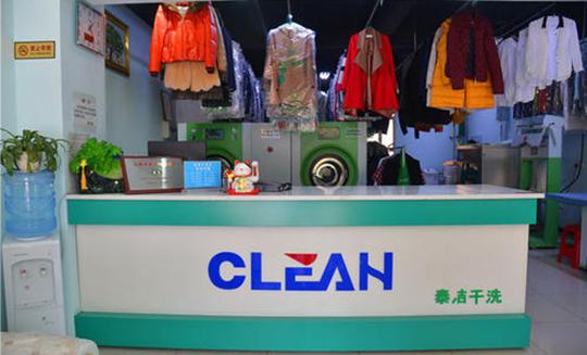 干洗店自己开还是加盟