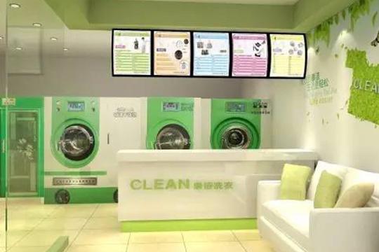 洗衣店加盟费用大概多少钱?就怕钱白花了