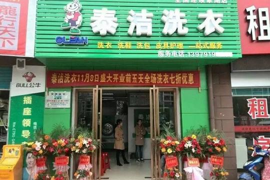 小县城开洗衣店怎么样