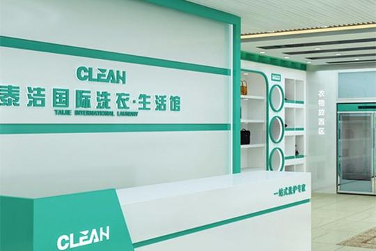 加盟一个小型干洗店需要多少钱?干洗店连锁加盟哪家好